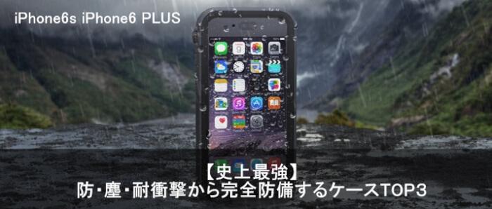 iphones bousui