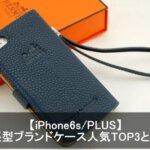 iPhone6sおしゃれな手帳型ブランドケース!人気ランキングTOP3とは?