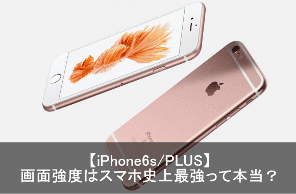 iphone6s display