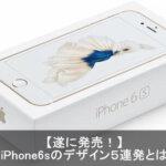 iPhone6s/PlusのデザインをAppleが公式発表!サイズと色に変更は?