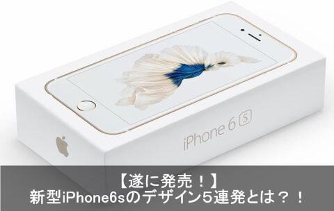 iphone6s hatubai