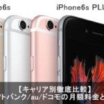 iPhone6s/PLUSの機種変更/乗り換え月額料金比較!softbank/au/ドコモ