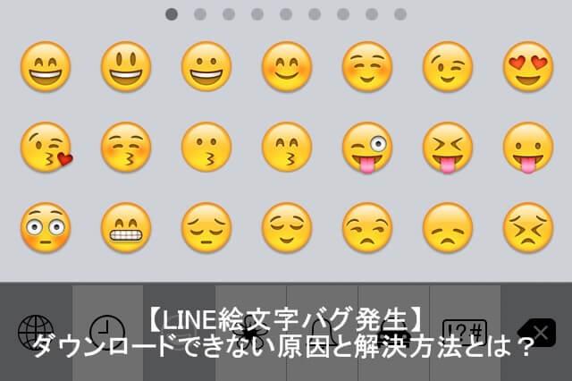 line emo