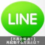 【これだけは知っておきたい】iPhoneでLINEを再起動するやり方とは?