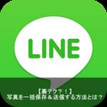 【裏テク】iPhoneでLINEの写真を複数保存して一括送信する方法とは?