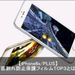 iPhone6s/PLUSのおすすめ画面割れ強化ガラス製液晶保護フィルムとは?