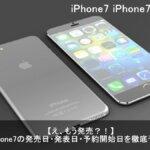 【徹底予想】iPhone7/PLUSの発売日・発表日・予約開始日はいつ?