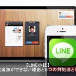 【基本】iPhoneLINEで友達追加できない理由と5つの解決方法とは?