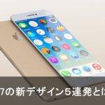 次期iPhone7の新デザイン5連発?!薄さ6mmガラスボディを搭載か。