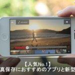 【人気】iPhoneの写真や動画保存におすすめのクラウドアプリ&SD。
