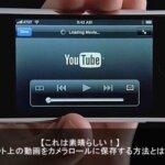 Youtube/Facebook動画のiPhoneカメラロール保存方法と人気アプリ!