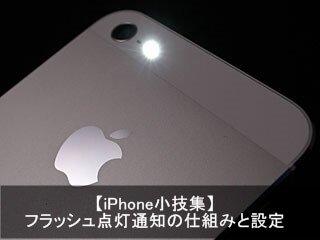 iphoneflash