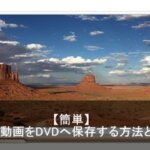 iPhoneで撮影した動画をDVDへより高画質で保存する方法とは?