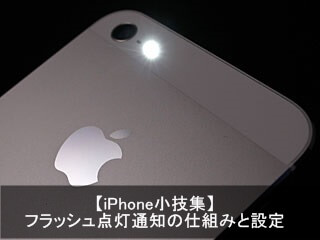 iphoneflash