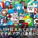 【これだけは入れておきたい!】iPhone/iPad おすすめ無料アプリ2017