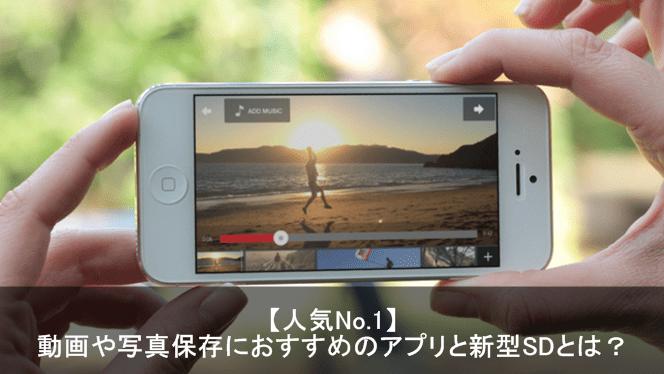 iphone 動画1