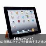 【簡単】1度削除したiPhone/iPadアプリを復元復活する方法とは?