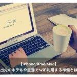 iPhone/iPadを外出先のホテルや空港でWifi利用する前の準備とは?