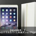 iPad mini4のカバーでおすすめの人気楽天ショップランキングTOP5!