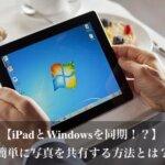 iPadとWindowsPCを同期して写真ファイルを共有する方法とは?