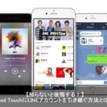 【簡単】iPod touchに以前のLINEアカウントを引き継ぎする方法とは?