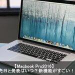 新型Macbook Pro2017の発売日はいつ?ここが凄い新機能5連発!