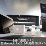 新型Macbook air2016の発売日と発表日はいつ?スペックを徹底予想!