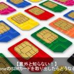 【豆知識】iPhoneのSIMカードを取り出したらどうなる?