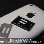 iPhoneのSIMカードが取り出せない時に試したい3つのコツとは?