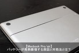 macbook 膨張