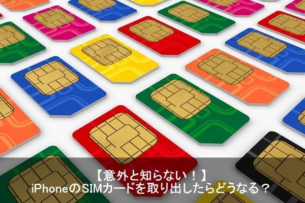 sim card1