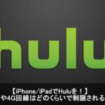HuluをiPhone/iPadで視聴!LTEや4G回線はどのくらいで制限される?