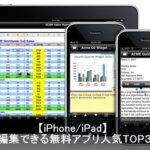 iPad/iPhoneのExcel(エクセル)編集できる無料アプリTOP3とは?