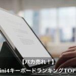 【バカ売れ!】iPad mini4のキーボード人気ランキングTOP5とは?
