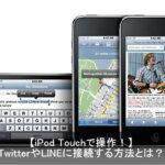 【豆知識】屋外でiPod touchのLINEやTwitterに接続する方法とは?