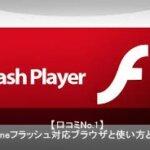 iPhoneでFlash player(フラッシュ)ブラウザアプリを使う方法とは?