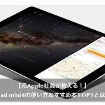 【元Apple社員が教える】iPad mini4の使い方のおすすめ本TOP5とは?