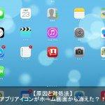 iPhone/iPadのアプリアイコンがホーム画面上から消えた時の対処方法!