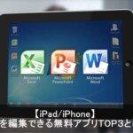 iPad/iPhoneのwordが編集できる無料アプリおすすめTOP3とは?