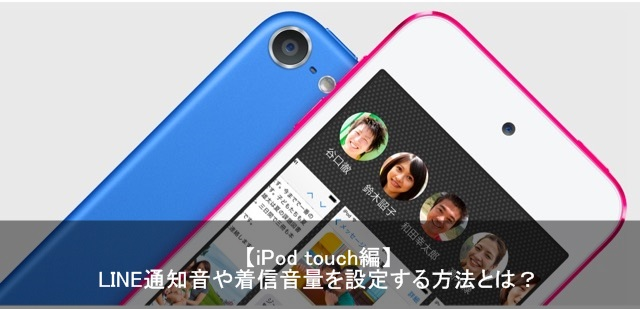 ipod touch line