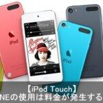 【基本】iPod touchでLINEアプリを利用すると料金は発生するの?
