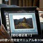 インターネット初心者におすすめ!iPadの使い方を解説した本TOP3!