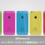 【最新情報】4インチサイズiPhone6cの2016年1月発売説を緊急検証