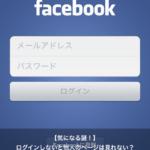 Facebookにログインしないと他人のページが見れない原因と対処方法!