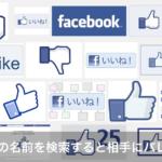 Facebookで他人の名前を検索すると友達かもに表示されてバレる?