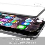 【写真/動画】iPhone7のデザイン最新情報!防水機能は搭載されるのか