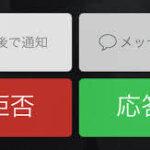 【悲報】iPhone着信拒否されたらどうなるの?docomo/au/softbank
