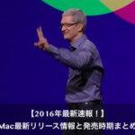 【2017年版!】Mac最新製品情報と発売時期まとめ(随時更新中!)