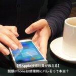 【Apple社員に学ぶ】脱獄で故障したiPhoneは修理時にばれるの?