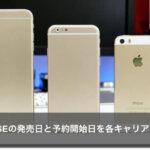 iPhone SEの発売日と予約開始日をau/ソフトバンク/ドコモで比較!
